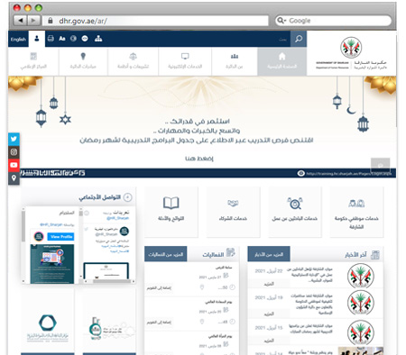 Government of Sharjah Department of Human Resources