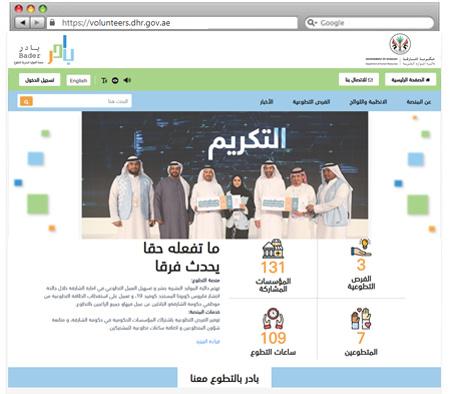 Sharjah Volunteer Center